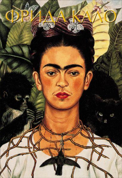 Фрида Кало - фото 1