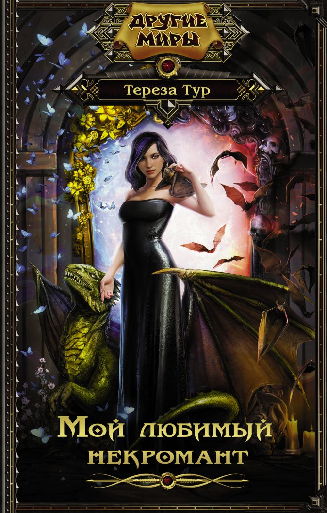 Тереза Тур - Мой любимый некромант обложка книги