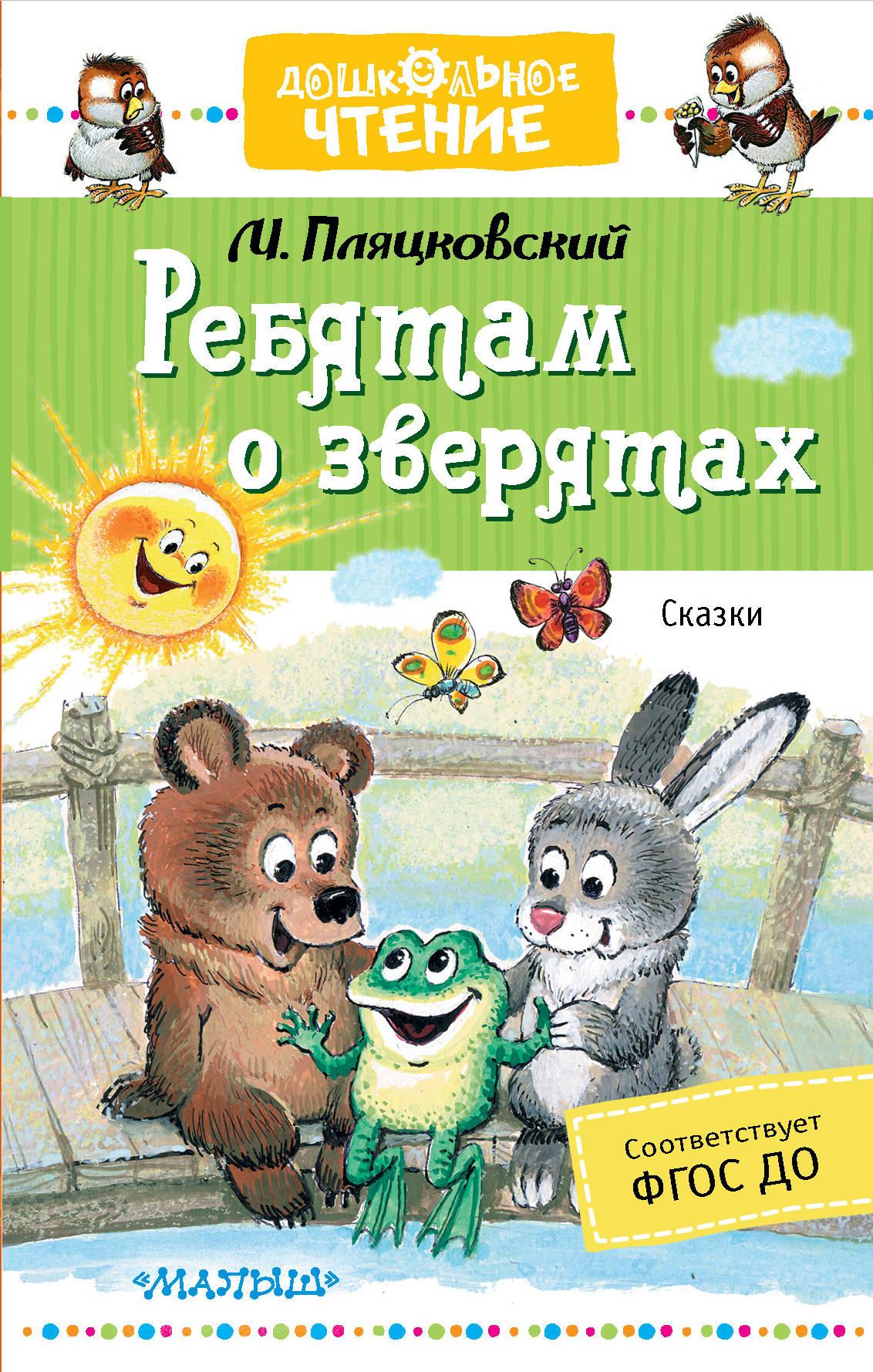 М. Пляцковский Ребятам о зверятах. Сказки миньон м 100 песенок для маленьких