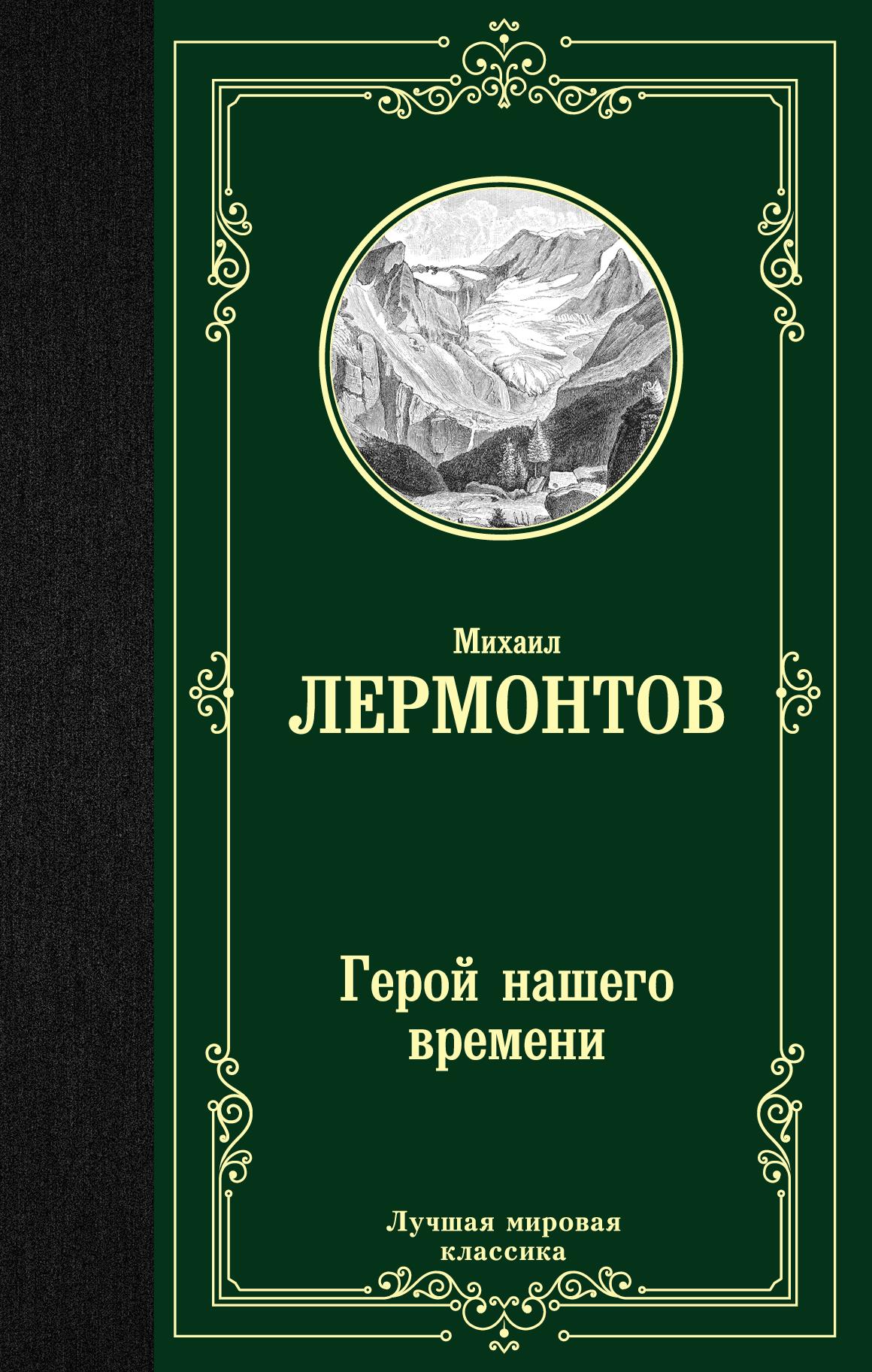 Михаил Юрьевич Лермонтов Герой нашего времени