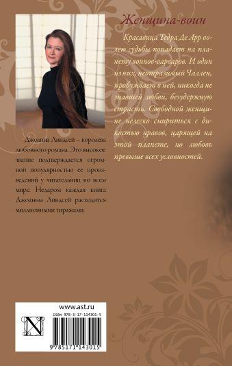 Женщина-воин Джоанна Линдсей