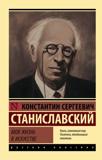 Константин Станиславский - Моя жизнь в искусстве обложка книги