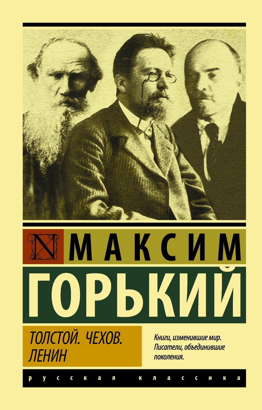 Максим Горький Толстой. Чехов. Ленин