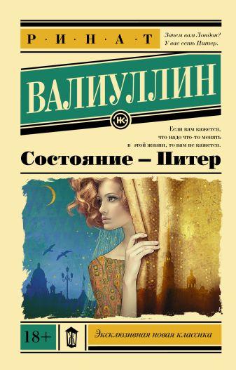 Ринат Валиуллин - Состояние - Питер обложка книги