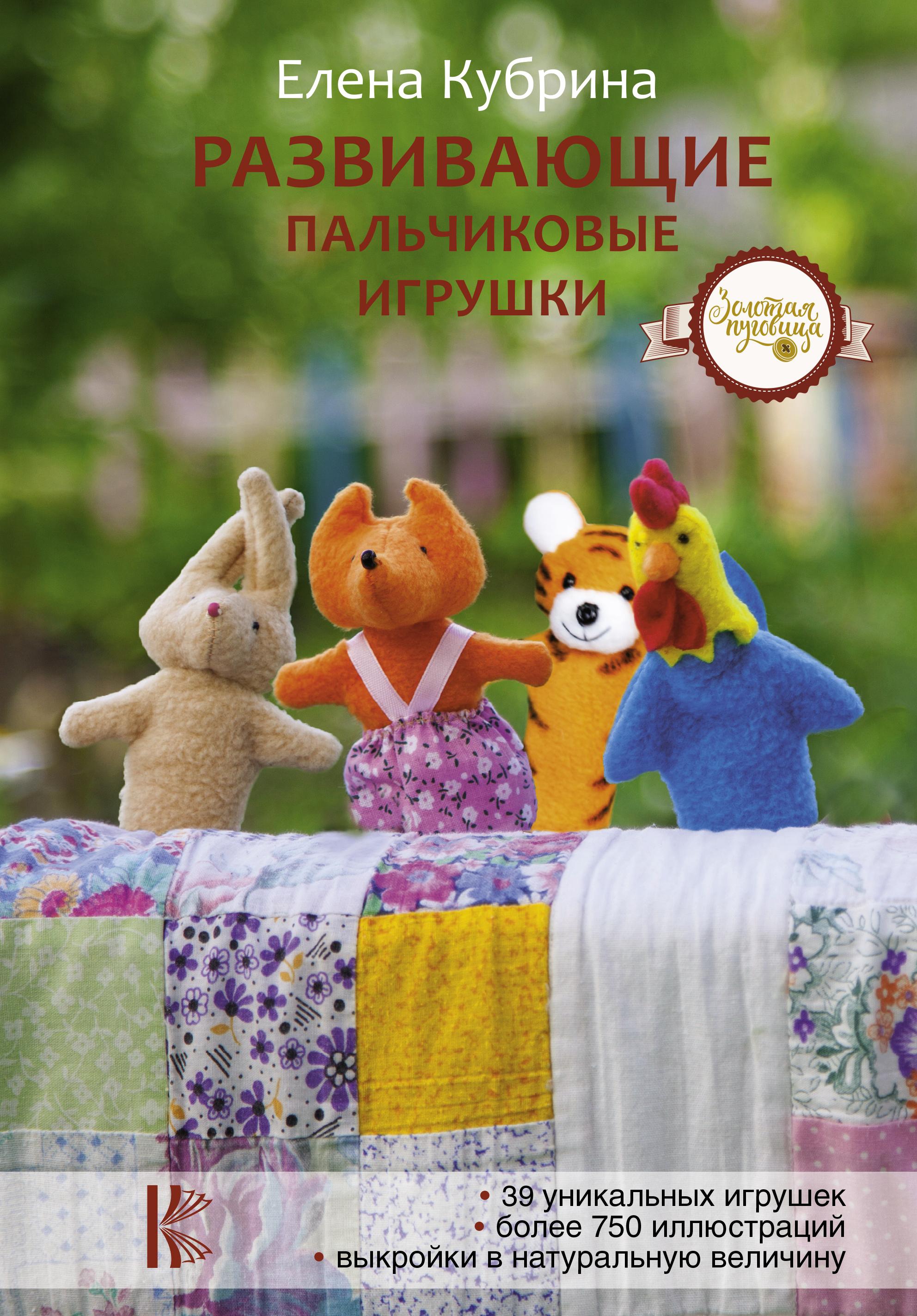 Развивающие пальчиковые игрушки ( Кубрина Елена  )