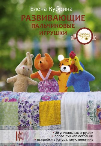 Елена Кубрина - Развивающие пальчиковые игрушки обложка книги