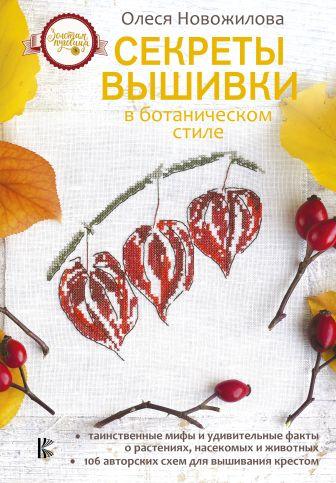 Олеся Новожилова - Секреты вышивки в ботаническом стиле обложка книги