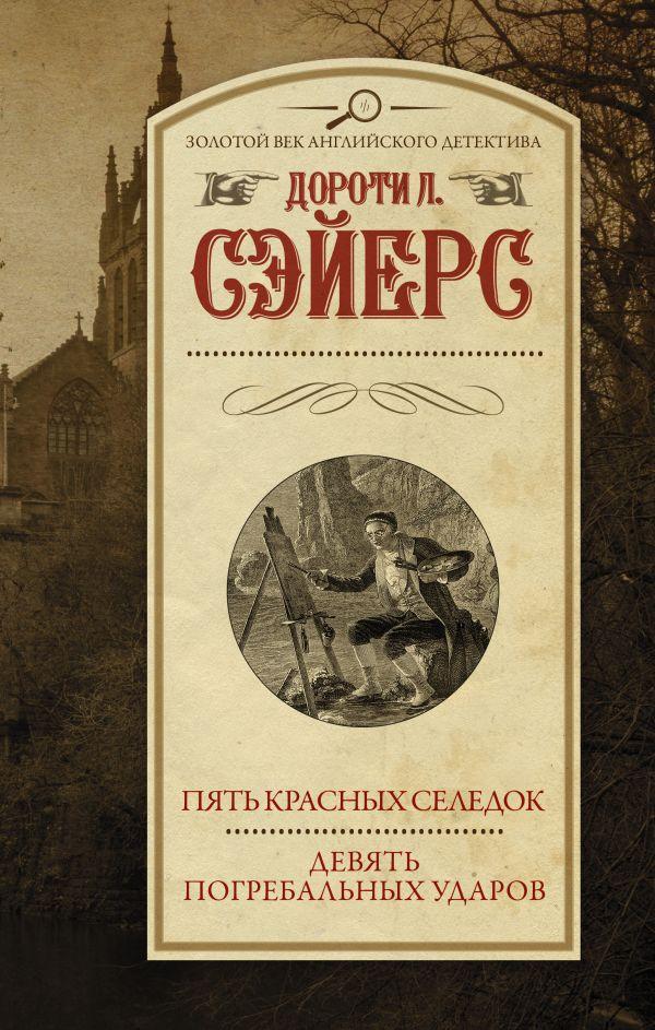 Zakazat.ru: Пять красных селедок. Девять погребальных ударов. Сэйерс Дороти Ли