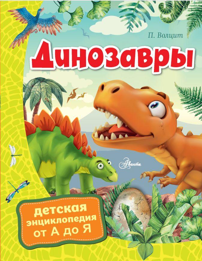 Волцит П.М. - Динозавры обложка книги