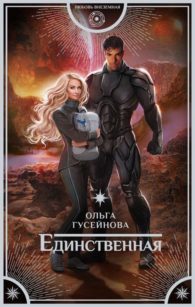 Ольга Гусейнова - Единственная обложка книги