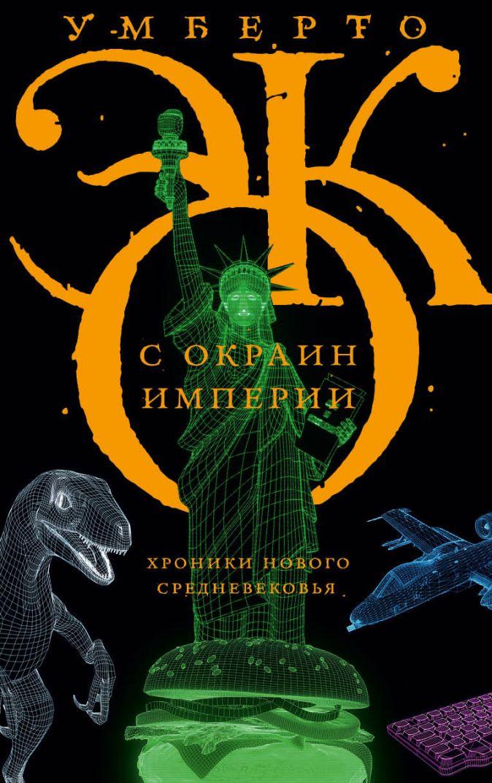 Умберто Эко - С окраин империи обложка книги