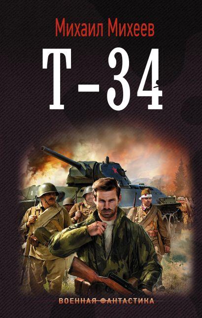 Т-34 - фото 1