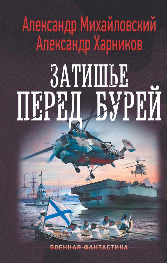 Александр Михайловский, Александр Харников - Затишье перед бурей обложка книги