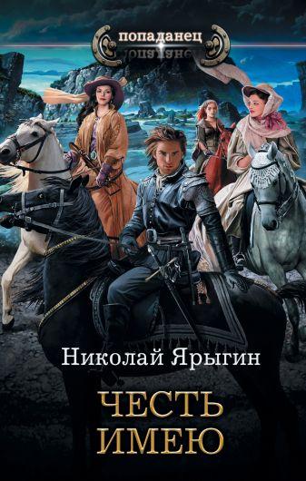 Николай Ярыгин - Честь имею обложка книги
