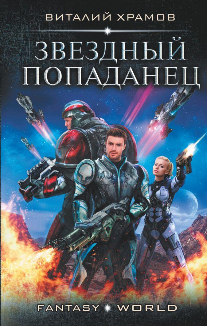 Виталий Храмов - Звездный попаданец обложка книги