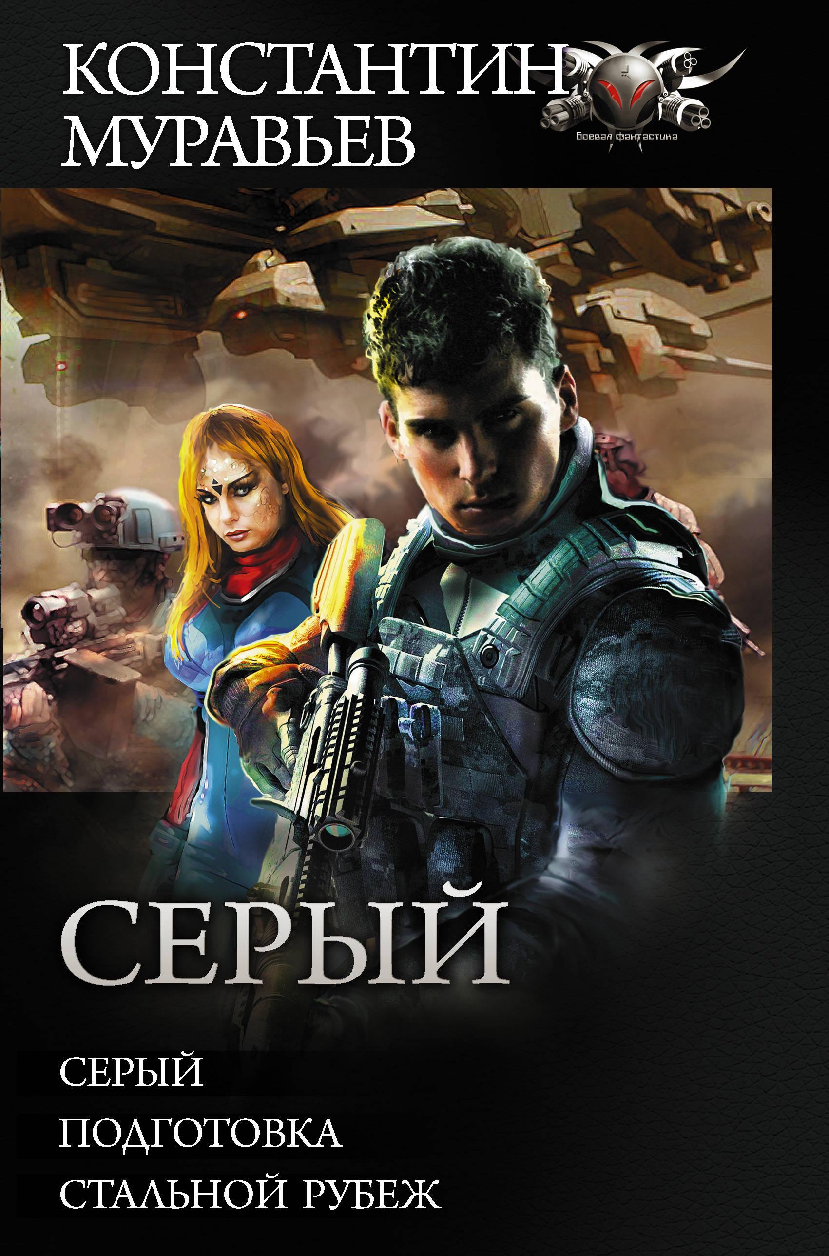 Константин Муравьев Серый