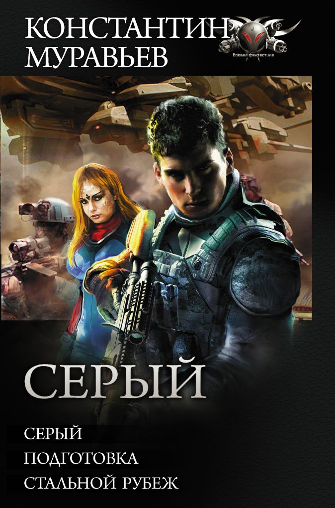 Константин Муравьев - Серый обложка книги