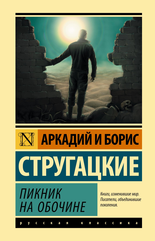 Стругацкий Аркадий Натанович Пикник на обочине