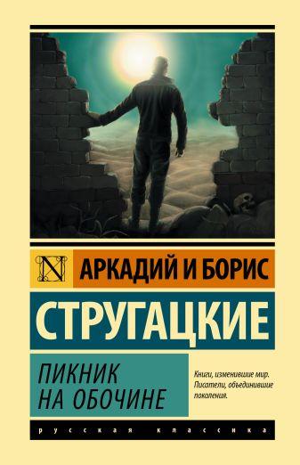 Аркадий и Борис Стругацкие - Пикник на обочине обложка книги