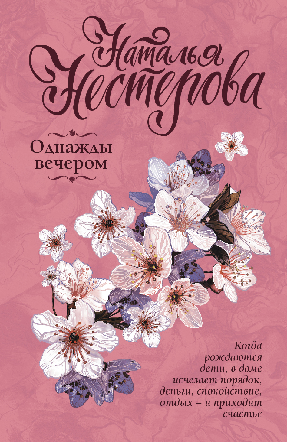 Наталья Нестерова Однажды вечером