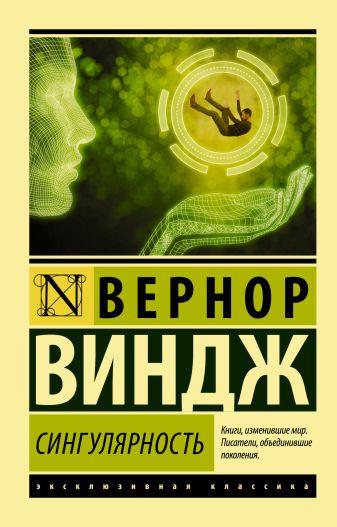 Вернор Виндж - Сингулярность обложка книги
