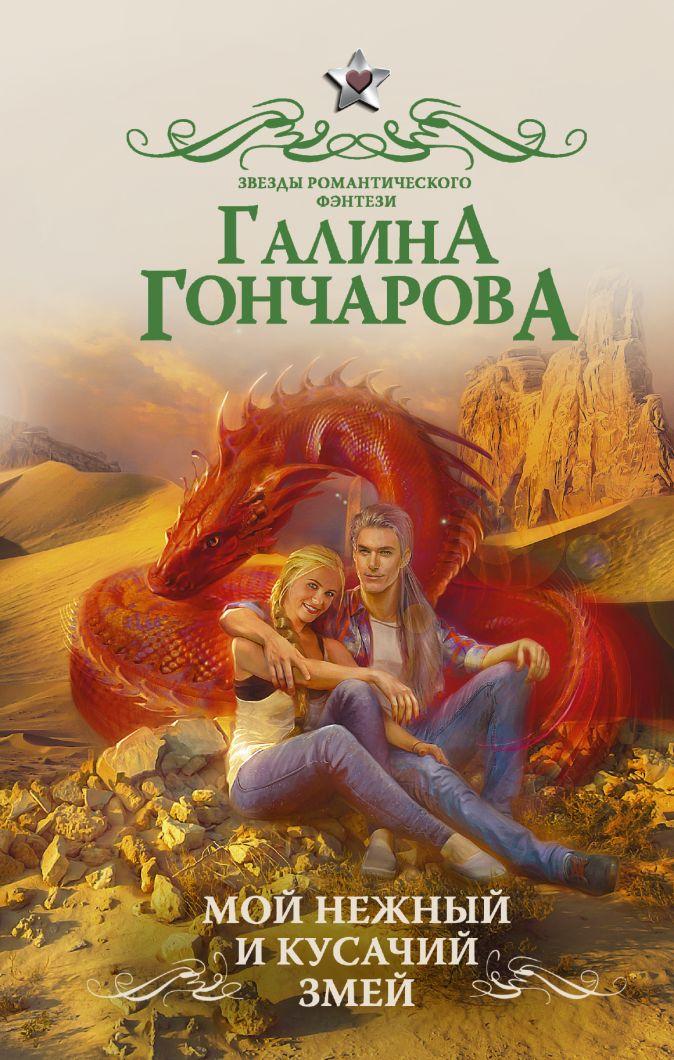 Галина Гончарова - Мой нежный и кусачий змей обложка книги