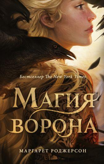 Маргарет Роджерсон - Магия ворона обложка книги