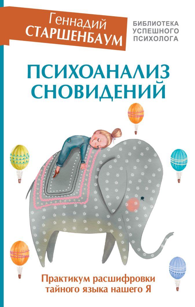 Геннадий Старшенбаум - Психоанализ сновидений. Практикум расшифровки тайного языка нашего Я обложка книги
