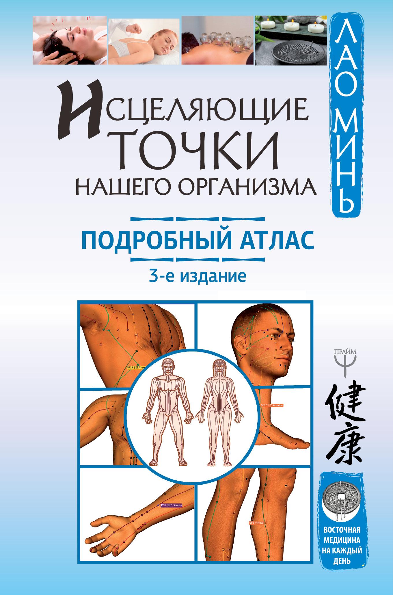 Лао Минь Исцеляющие точки нашего организма. Подробный атлас. 3-е издание лао минь исцеляющие точки нашего организма подробный атлас