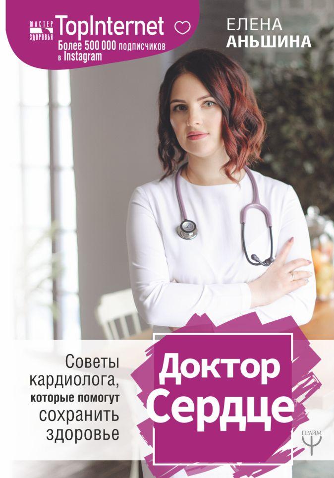 Елена Аньшина - Доктор Сердце. Советы кардиолога, которые помогут сохранить здоровье. обложка книги