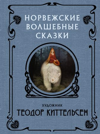 Теодор Киттельсен - Норвежские волшебные сказки обложка книги