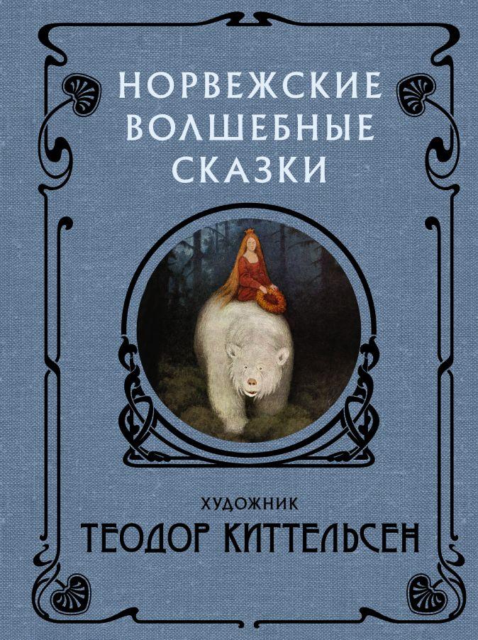 Норвежские волшебные сказки Теодор Киттельсен