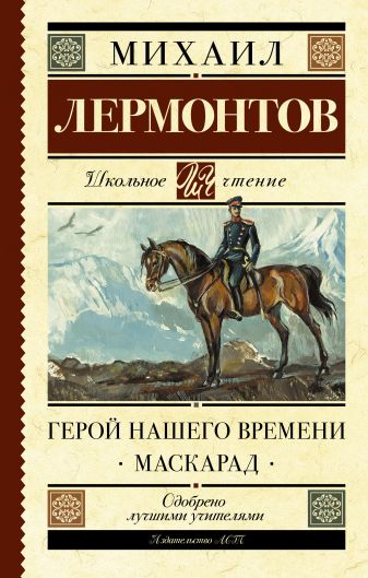 М. Ю. Лермонтов - Герой нашего времени. Маскарад обложка книги