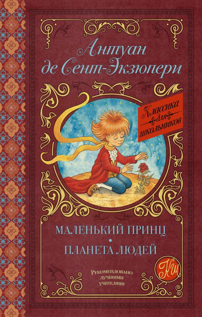 А. Сент-Экзюпери - Маленький принц. Планета людей обложка книги