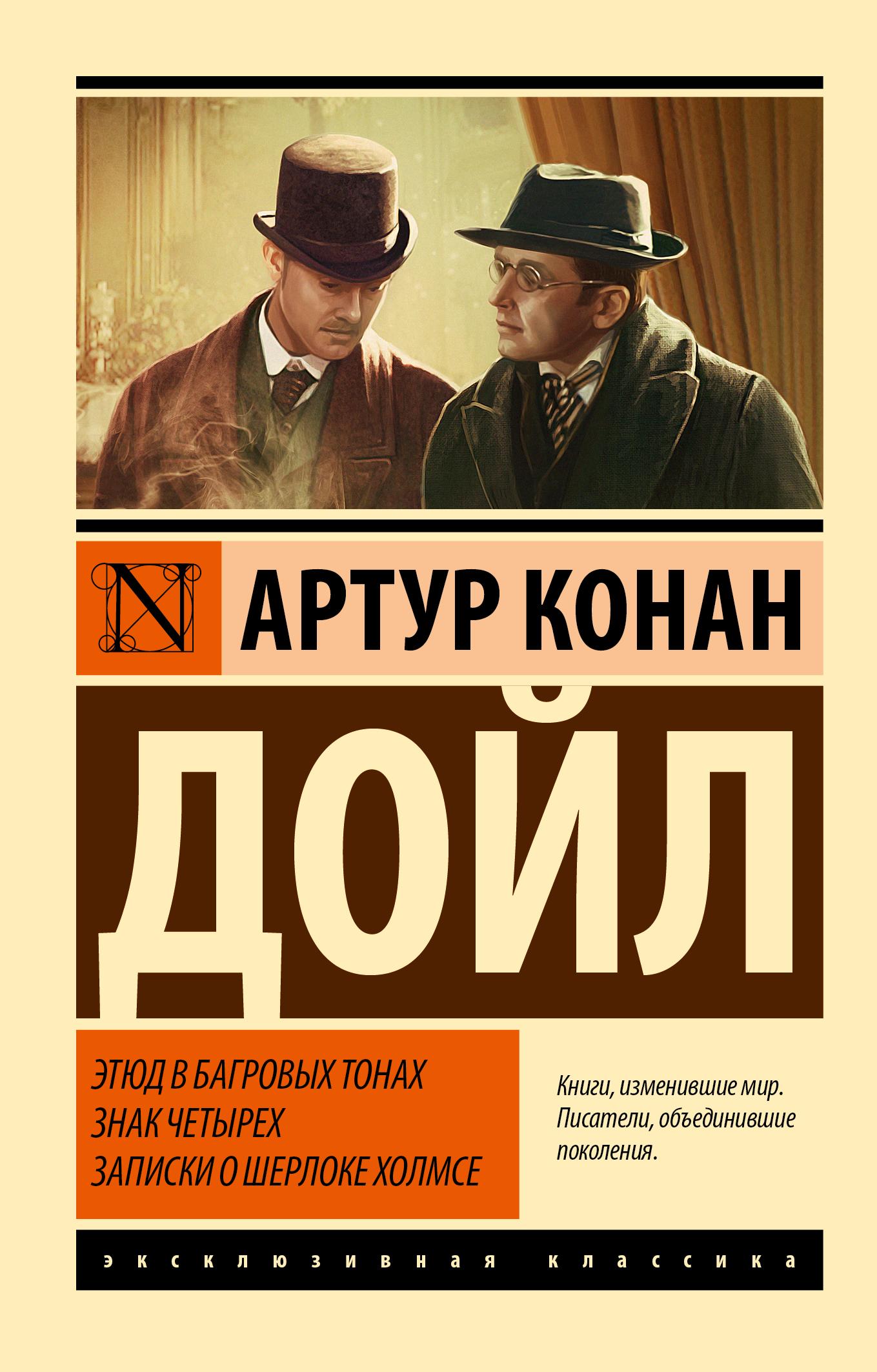 Артур Конан Дойл Этюд в багровых тонах. Знак четырех. Записки о Шерлоке Холмсе