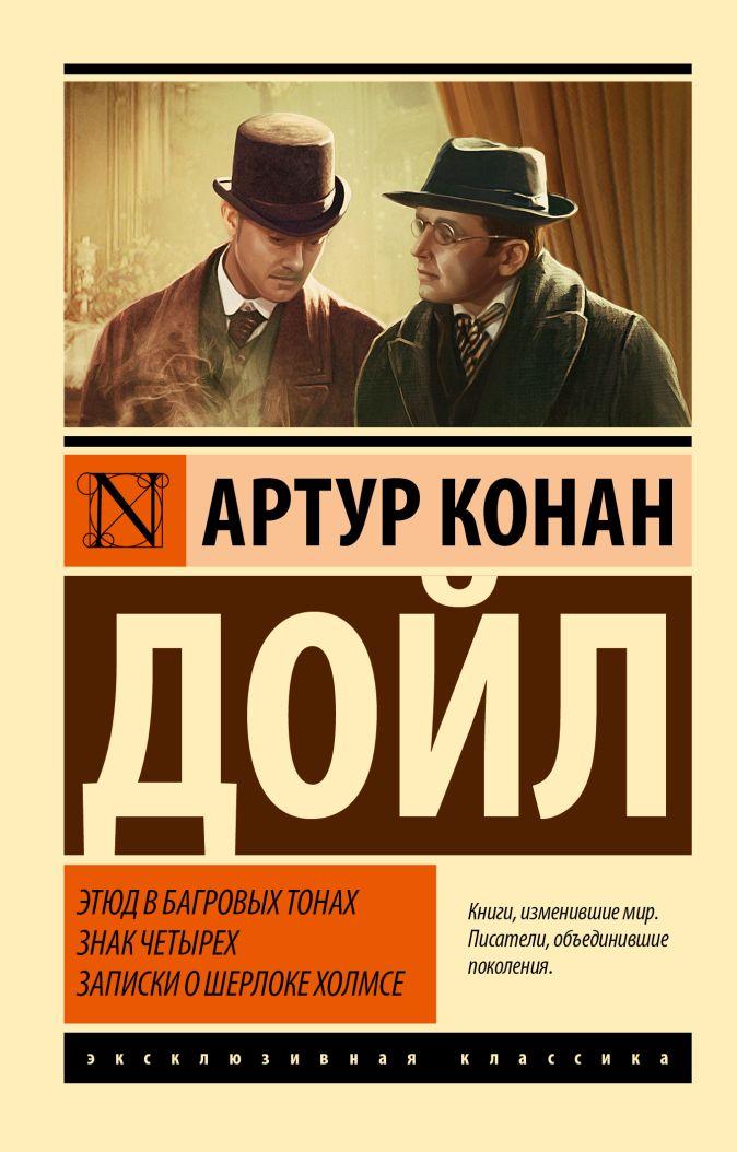Артур Конан Дойл - Этюд в багровых тонах. Знак четырех. Записки о Шерлоке Холмсе обложка книги