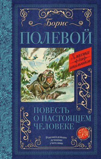 Б.Н. Полевой - Повесть о настоящем человеке обложка книги