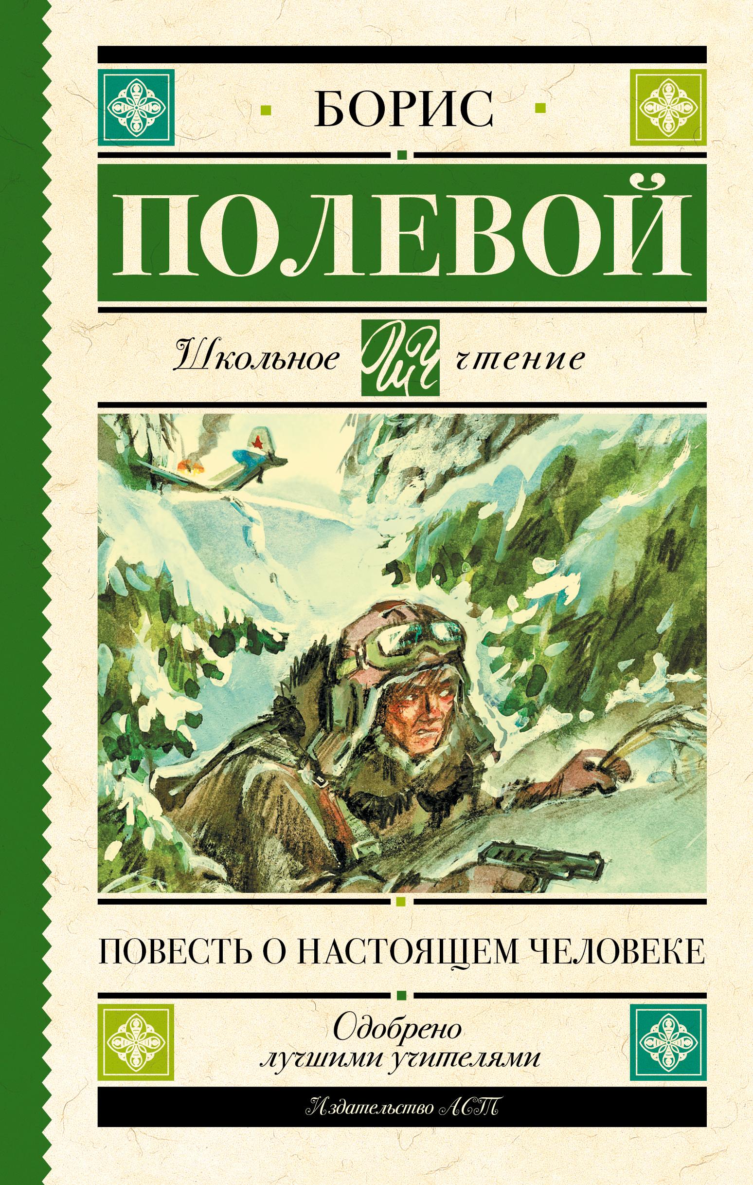 Б. Н. Полевой Повесть о настоящем человеке б а вайнер советский морской транспорт в великой отечественной войне
