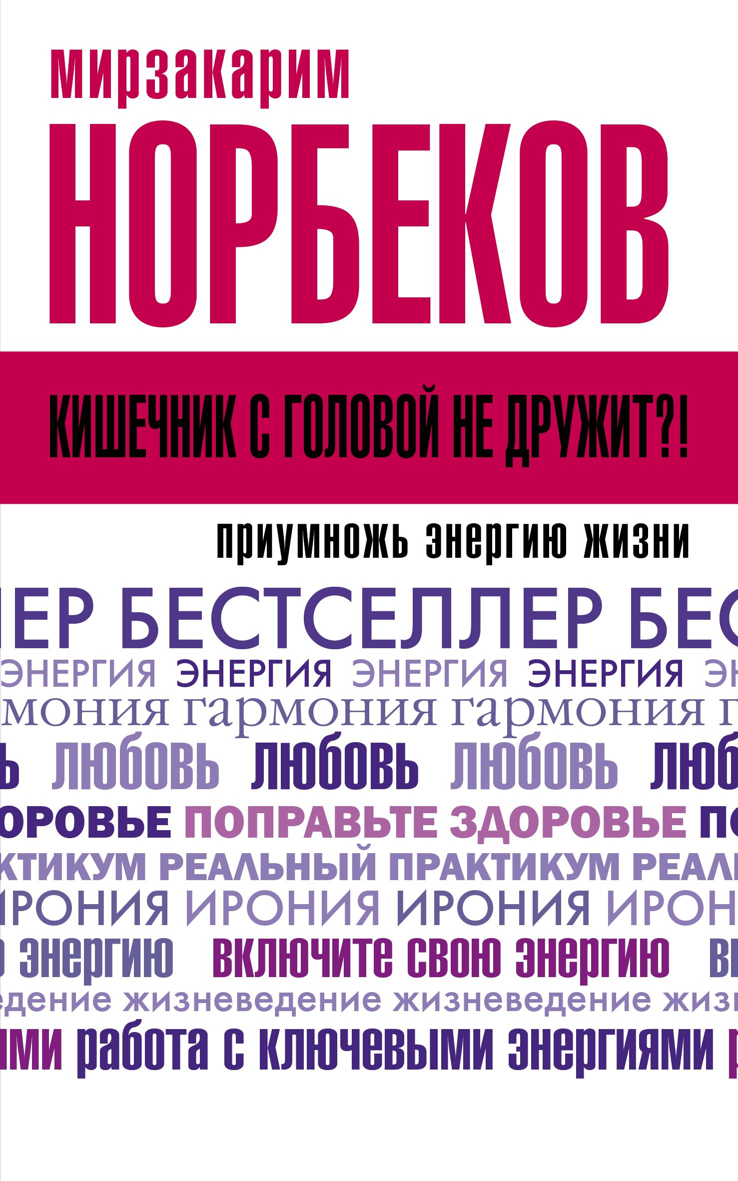 Норбеков М.С. Кишечник с головой не дружит?! Приумножь энергию жизни норбеков м кишечник с головой не дружит приумножь энергию жизни