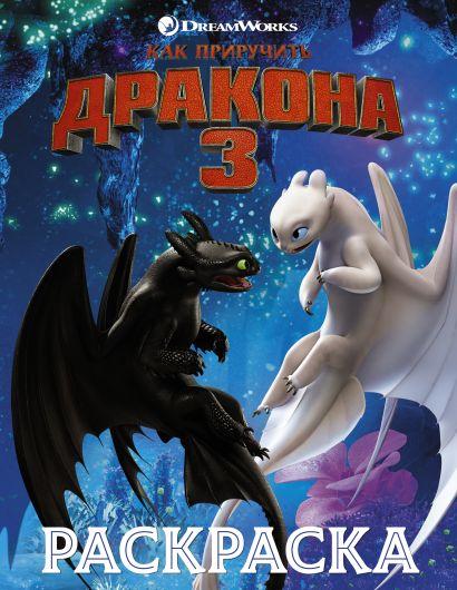Как приручить дракона 3. Раскраска (синяя) - фото 1
