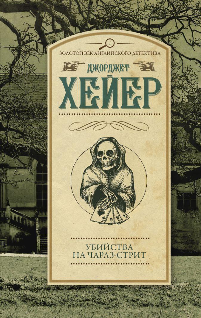 Джорджет Хейер - Убийства на Чарлз-стрит обложка книги
