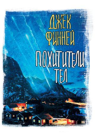 Джек Финней - Похитители тел обложка книги