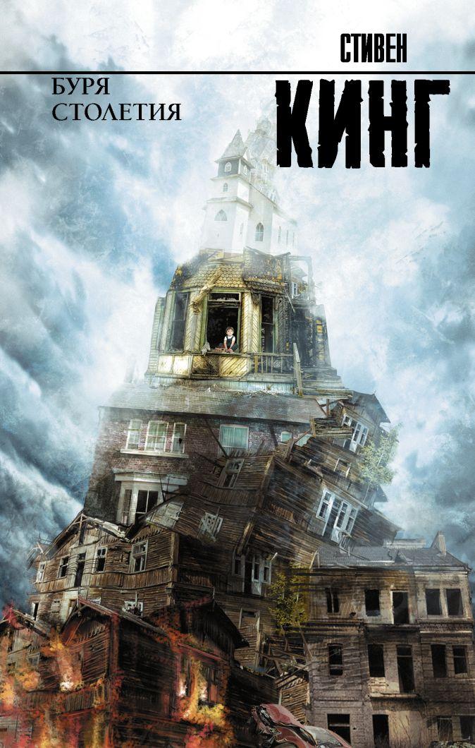 Стивен Кинг - Буря столетия обложка книги