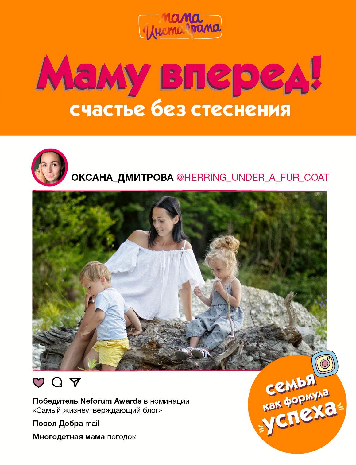 Маму вперед! ( Дмитрова Оксана Александровна  )