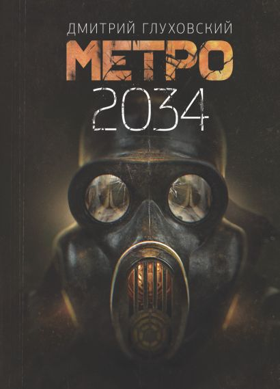 Метро 2034 - фото 1