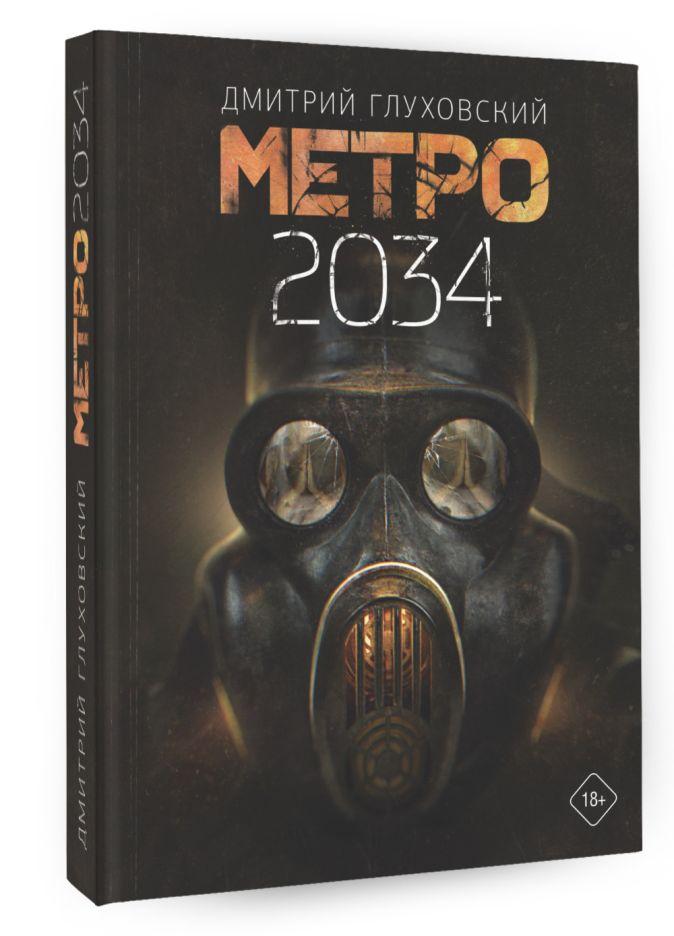Метро 2034 Дмитрий Глуховский