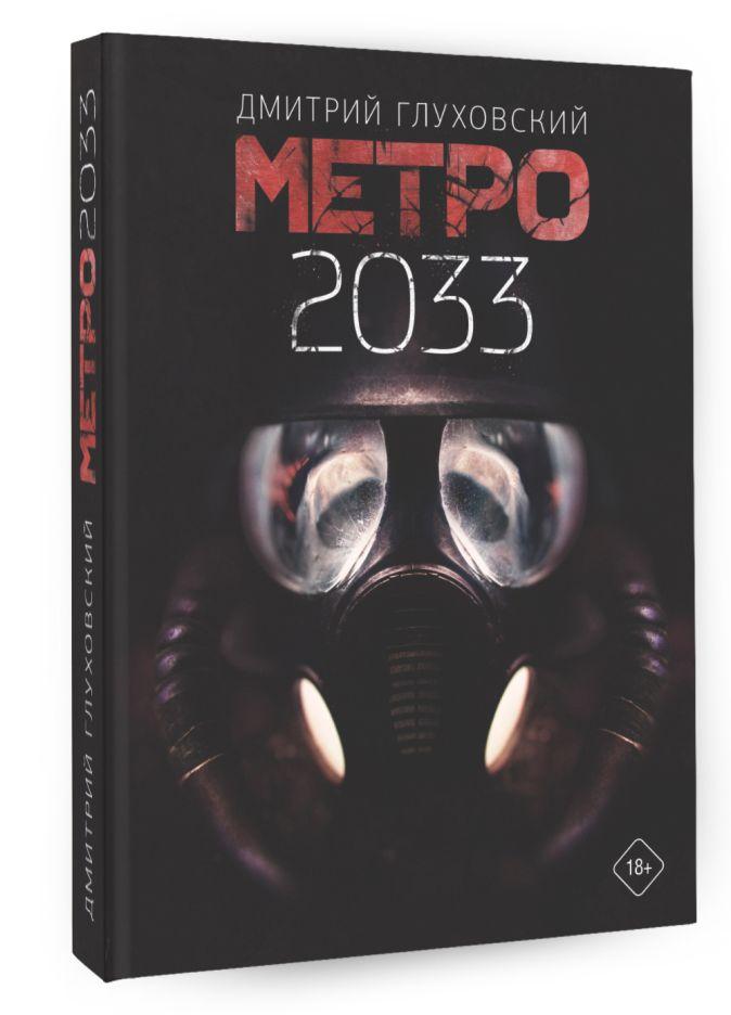 Метро 2033 Дмитрий Глуховский