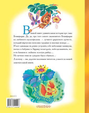 Каникулы Бонифация Ф. Хитрук