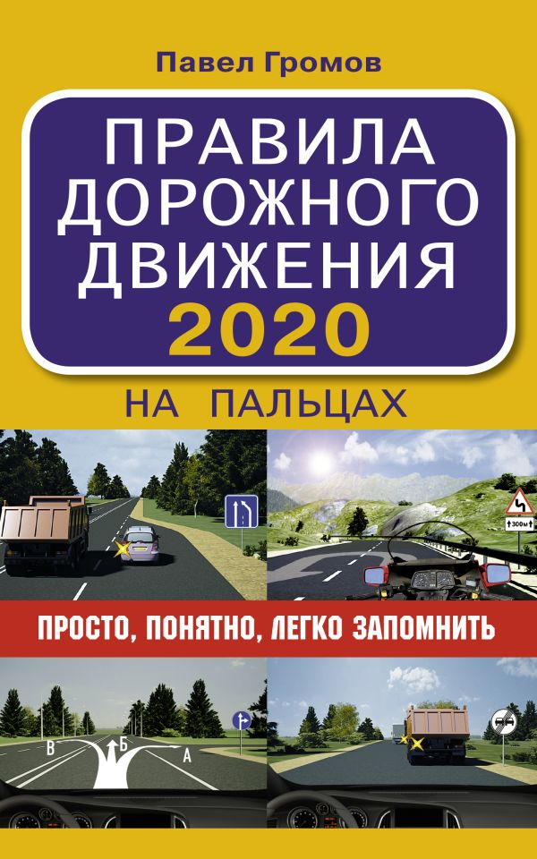Zakazat.ru: Правила дорожного движения 2020 на пальцах: просто, понятно, легко запомнить. Громов П.М.