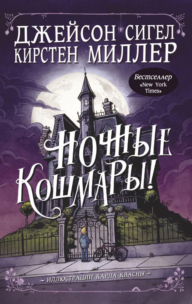 Джейсон Сигел, Кирстен Миллер - Ночные кошмары! обложка книги